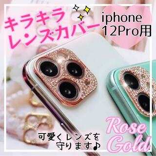 iPhone12Pro レンズカバー レンズ保護 キラキラ ラインストーン