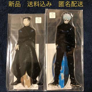 集英社 - 呪術廻戦 アクリル MEGA フィギュア 夏油傑 五条悟 セット 新品