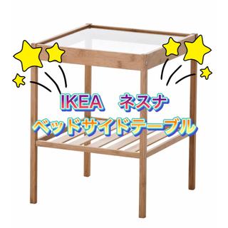 IKEA - 【新品】IKEAイケア NESNA ネスナ ベッドサイドテーブル 強化ガラス