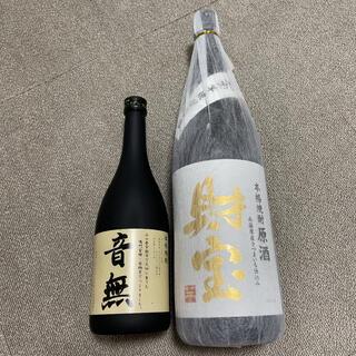 芋焼酎2種類 財宝芋焼酎原酒とグリーンコープ音無(焼酎)