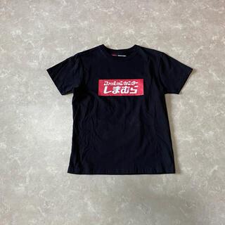 シマムラ(しまむら)のしまむら ZOZOTOWN Tシャツ(Tシャツ/カットソー(半袖/袖なし))