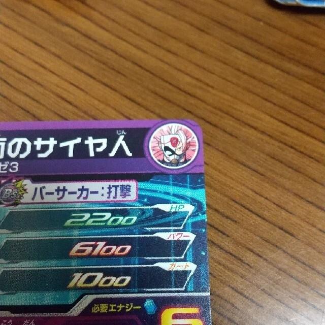 ドラゴンボール(ドラゴンボール)の【美品最安値】bm9-sec 紅き仮面のサイヤ人 ハーツ エンタメ/ホビーのトレーディングカード(シングルカード)の商品写真