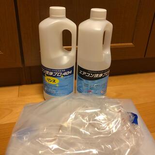 本格 エアコン洗浄プロ 404&洗浄プロ505リンスセット 洗剤(洗剤/柔軟剤)