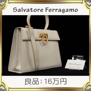 サルヴァトーレフェラガモ(Salvatore Ferragamo)の【真贋鑑定済・送料無料】フェラガモの2wayバッグ・正規品・良品・ガンチーニ(ハンドバッグ)