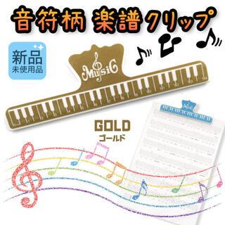 楽譜 クリップ 音符柄 本 ストッパー ブックホルダー ゴールド