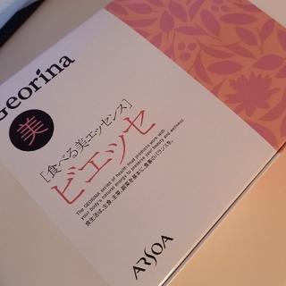 アルソア(ARSOA)の新品 アルソア ジオリナ ビエッセ[食べる美エッセンス]90袋 ラージサイズ(その他)