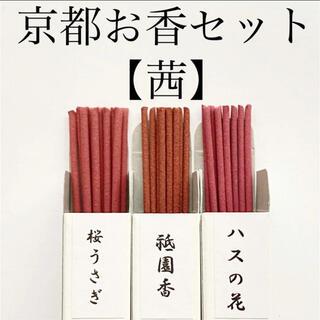 京都お香セット【茜】no.t139