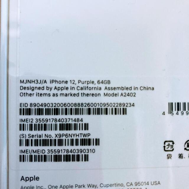 Apple(アップル)のiPhone12 64GB パープル 未開封商品❗️ スマホ/家電/カメラのスマートフォン/携帯電話(スマートフォン本体)の商品写真