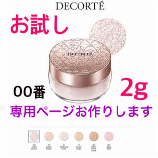 COSME DECORTE - コスメデコルテ フェイスパウダー 00 translucent  2g