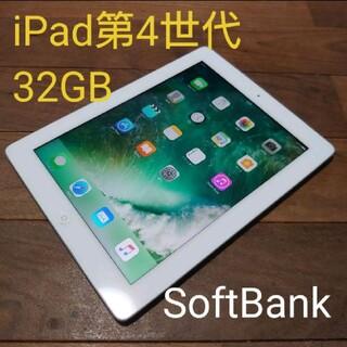 iPad - 完動品iPad第4世代(A1460)本体32GBシルバーSoftBank送料込
