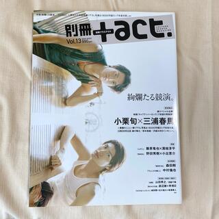 別冊+act vol.13 小栗旬×三浦春馬