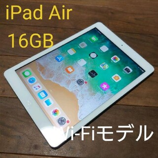 iPad - 完動品iPad Air(A1474)本体16GBシルバーWi-Fiモデル送料込