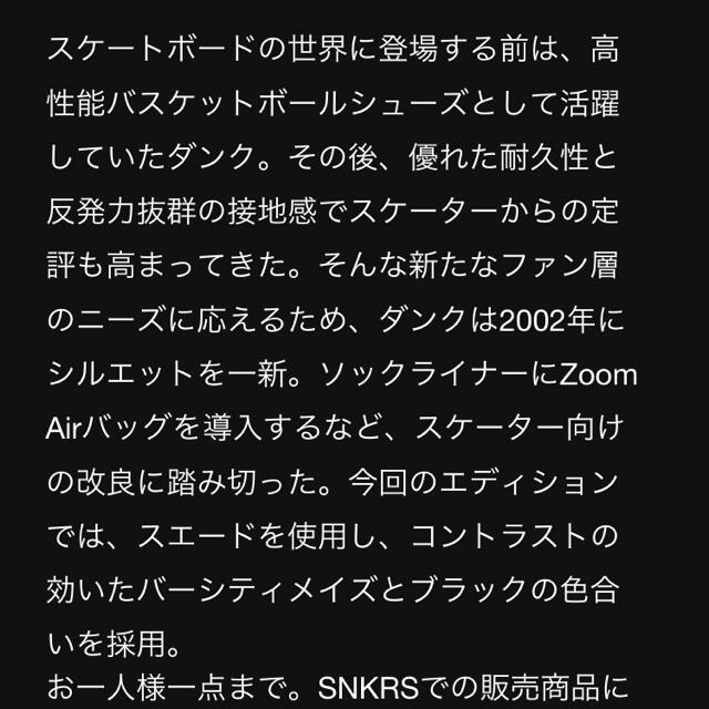 NIKE(ナイキ)のNIKE SB ダンク Maize and Black 27cm メンズの靴/シューズ(スニーカー)の商品写真