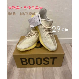 adidas - ☆新品☆YEEZY  boost 350 adidas イージーブースト
