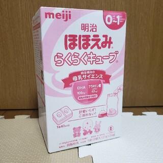明治 - 明治ほほえみらくらくキューブ【1袋(5個入り)×24袋】