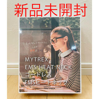 MYTREX コードレスEMSヒートネック(マッサージ機)