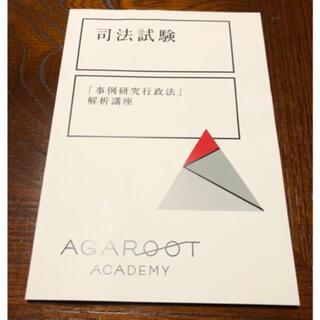アガルート「事例研究行政法」解析講座(新品)