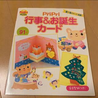 Pripri行事&お誕生カード(専門誌)