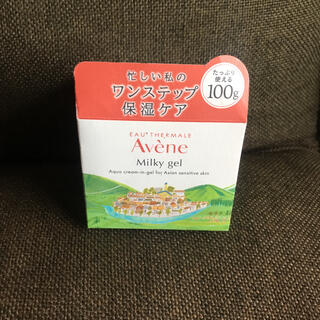 Avene - 新品 アベンヌ ミルキージェル 100g(ラージ)値引き不可