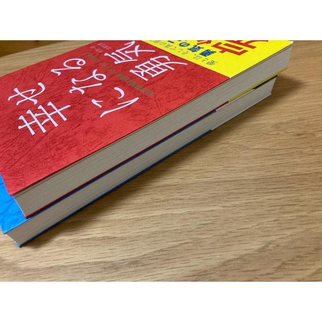 嫌われる勇気 幸せになる勇気 2冊 セット 自己啓発の源流「アドラ-」の教え エンタメ/ホビーの本(ビジネス/経済)の商品写真