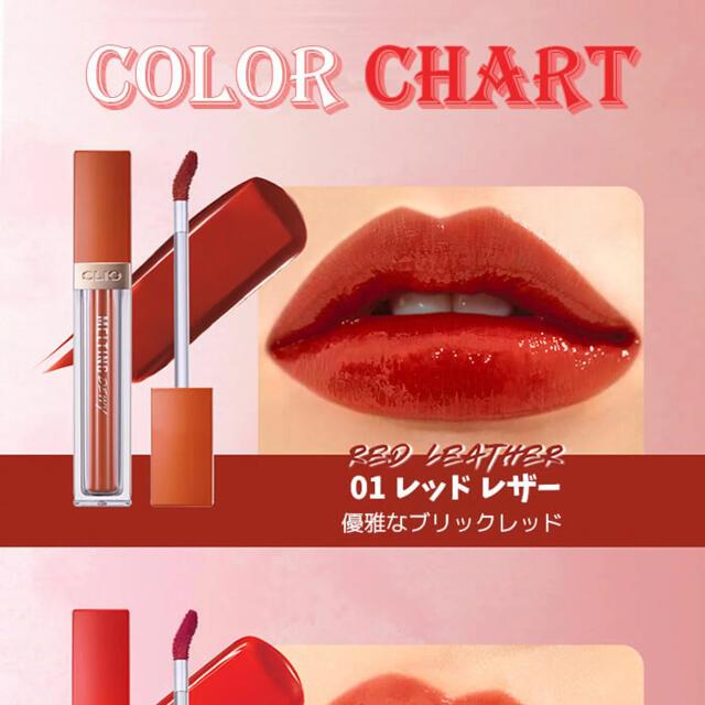 CLIO MELTING DEWY  TINT 01 RED LEATHER コスメ/美容のベースメイク/化粧品(口紅)の商品写真