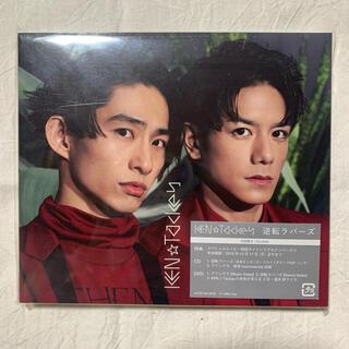 ジャニーズ(Johnny's)の逆転ラバーズ【初回盤B】(ポップス/ロック(邦楽))