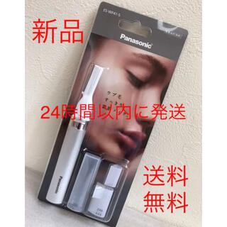 パナソニック(Panasonic)のパナソニック フェリエ フェイスシェーバーES-WF41-S/新品(レディースシェーバー)