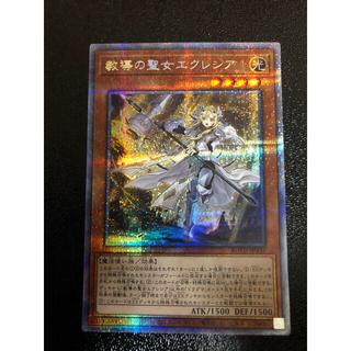 ユウギオウ(遊戯王)のエクレシア プリズマ(シングルカード)