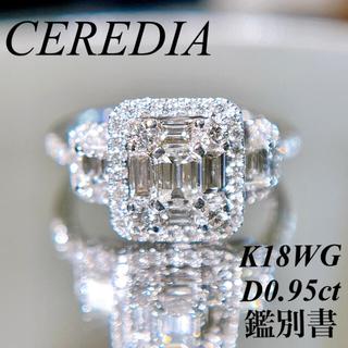 セレディア 高級ブランド 750WG H&C3種カットダイヤモンドD0.95ct
