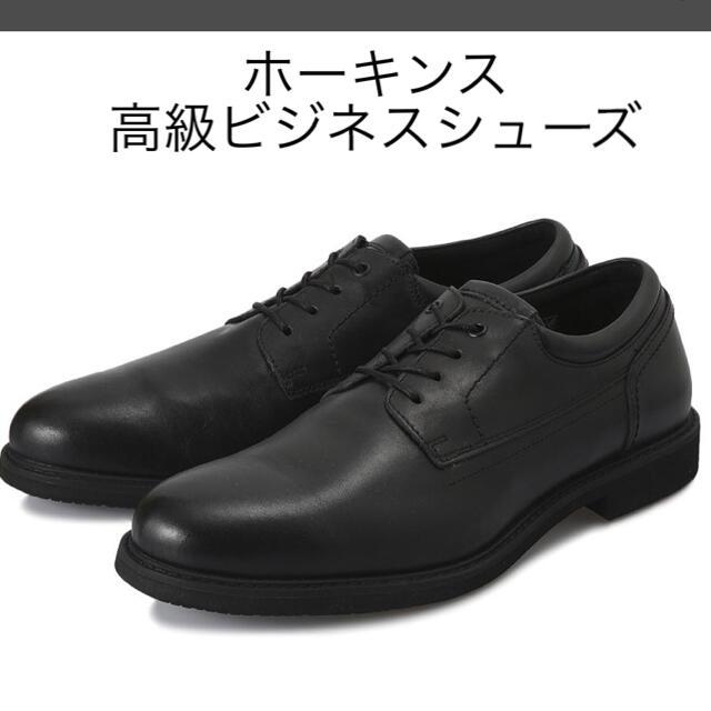 HAWKINS(ホーキンス)のホーキンス  ビジネスシューズ   ブラック 天然皮革 メンズの靴/シューズ(ドレス/ビジネス)の商品写真