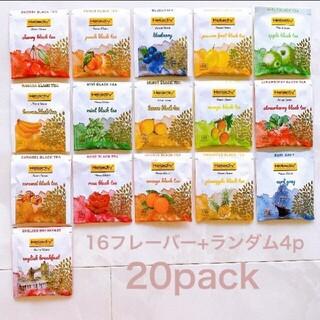 Heladiv16種類 20p紅茶 フレーバー アソート ティーバッグアイスティ(茶)