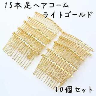 15本足 ヘアコーム ライトゴールド 10個セット K480