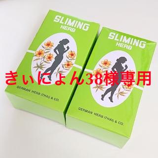 スリミングハーブティー 2箱セット