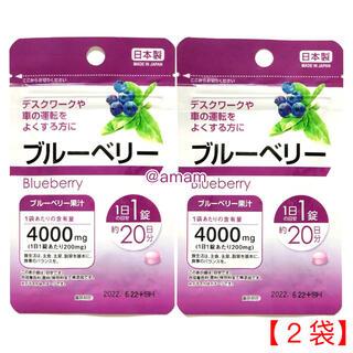 ブルーベリー サプリ サプリメント ★ 新品/日本製 ★ 2袋