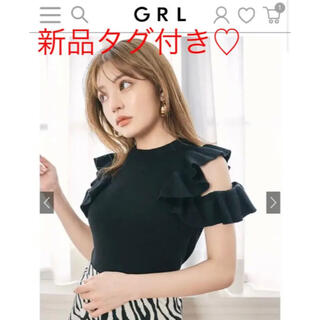 GRL - 【新品タグ付き】GRL フリルオープンショルダーニットトップス 黒 グレイル