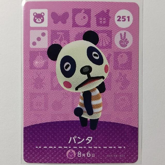 任天堂(ニンテンドウ)の*どうぶつの森* amiiboカード パンタ エンタメ/ホビーのアニメグッズ(カード)の商品写真
