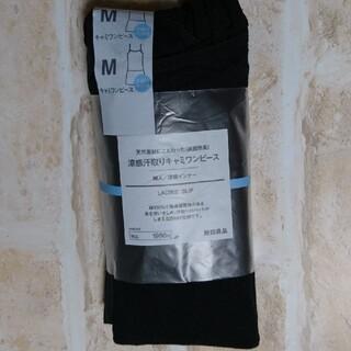 ムジルシリョウヒン(MUJI (無印良品))の無印良品 汗取りキャミソールワンピース(スリップ)ブラック(その他)