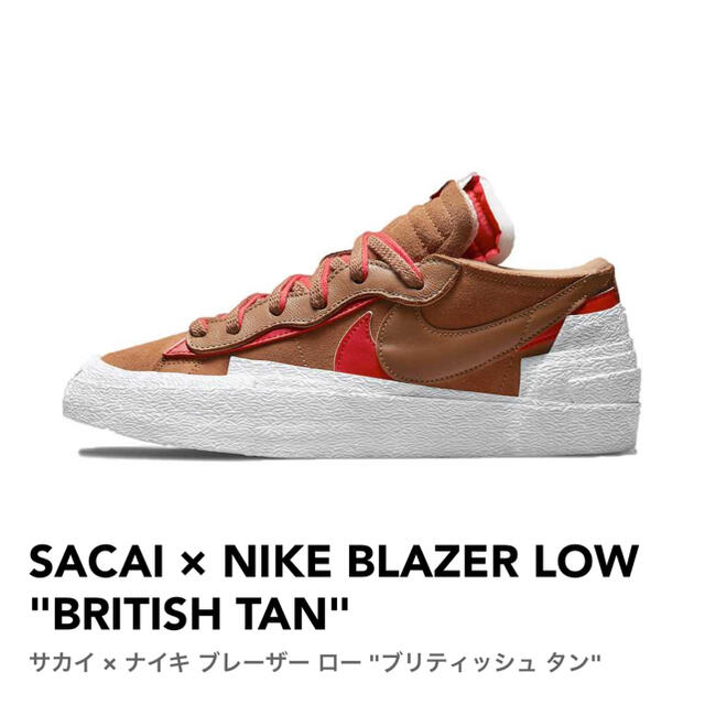 NIKE(ナイキ)のSACAI × NIKE BLAZER LOW BRITISH TAN 26.5 メンズの靴/シューズ(スニーカー)の商品写真