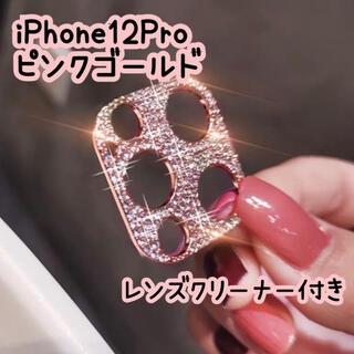 iPhone12Pro カメラ保護レンズカバー*ピンクゴールド*キラキラ 韓国