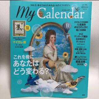 マイカレンダー 雑誌(専門誌)