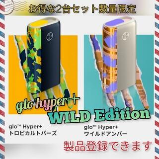 ラスト1台★WILD glo hyper+ トロピカルトパーズ グローハイパー