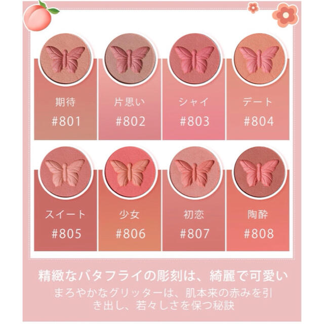 PEONYELF  バタフライ2色チーク  ポップブラッシャー #807 コスメ/美容のベースメイク/化粧品(チーク)の商品写真