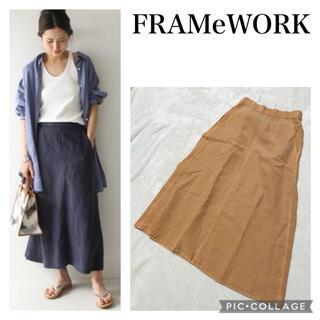 フレームワーク(FRAMeWORK)の新品タグ付き14000円19ssFRAMeWORK Phileaスカート製品染め(ロングスカート)