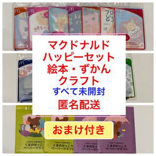 マクドナルド - 未開封 ◆ マクドナルド ハッピーセット 絵本 図鑑 クラフト