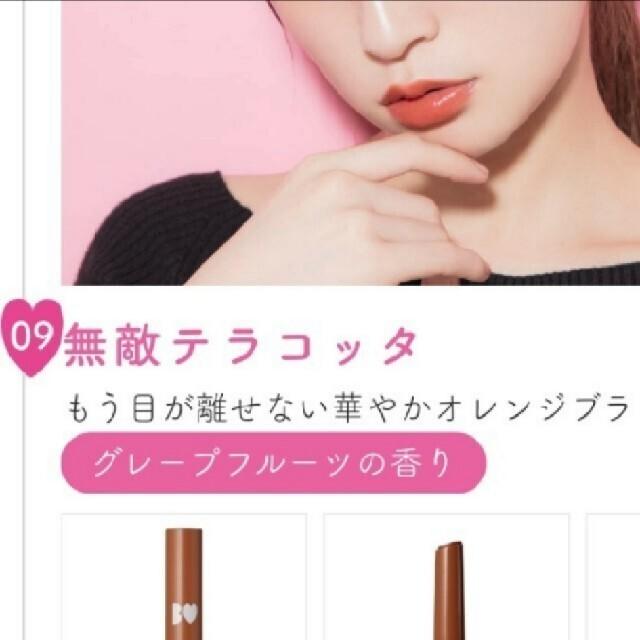 アカリップ ビーアイドル つやぷるリップ 09無敵テラコッタ コスメ/美容のベースメイク/化粧品(口紅)の商品写真