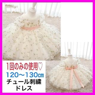 トッカ(TOCCA)の未使用に近い♡キッズ チュール レース 120 リボン ドレス(ドレス/フォーマル)