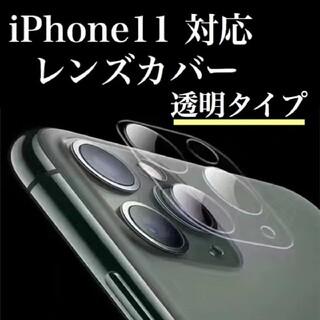 レンズカバー iPhone11 カメラ保護 透明 カメラカバー