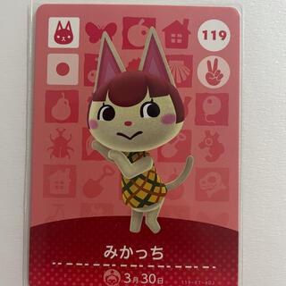 任天堂 - どうぶつの森 amiiboカード 119 みかっち