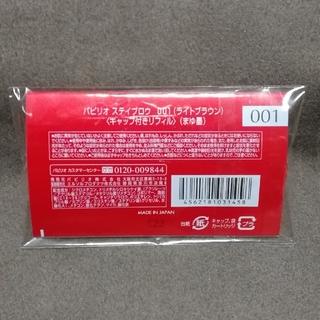 パピリオ ステイブロウ 001 ライトブラウン  キャップ付きリフィル まゆ墨