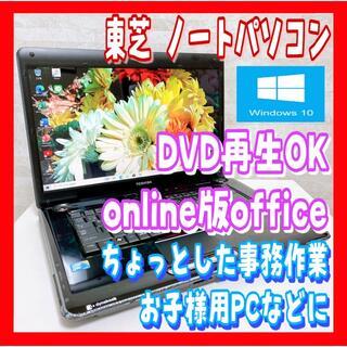 東芝 - 【新品キーボード】東芝 ノートパソコン Windows10 ダイナブック